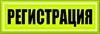 Кнопка регистрации в системе